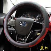 方向盤套面包車Q25 Q35 M70 M50方向盤套皮質改裝專用
