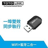 TOTOLINK A600UB AC600USB藍牙+Wi Fi雙用無線網路卡【愛買】