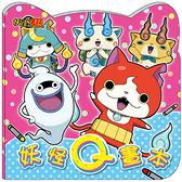 妖怪手錶Q畫本-粉 DJ7058 幼福 (購潮8)
