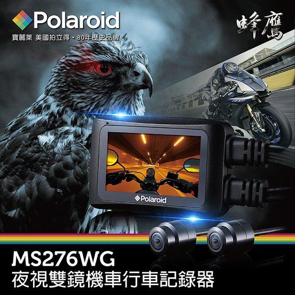 【小樺資訊】贈32G Polaroid 寶麗萊 MS276WG 蜂鷹 重機車 夜視雙鏡行車記錄器
