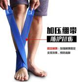 護踝男女腳腕關節護具固定扭傷防護腳裸運動保暖籃球護腳踝【中秋節好康搶購】