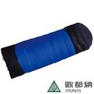 【南紡購物中心】【歐都納】350 FIELD經典羽絨睡袋/露營睡袋(藍/灰)
