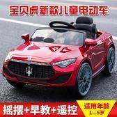 兒童電動車四輪1-3帶小孩4-5歲汽車男女孩可坐人玩具車 【免運】