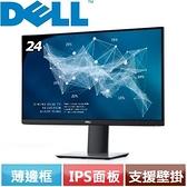 DELL 24型 2K廣視角螢幕 P2421D