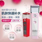 納米噴霧補水儀器充電便攜式蒸臉器美容儀