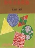 二手書博民逛書店 《粉末冶金概論》 R2Y ISBN:9572111698│陳克紹