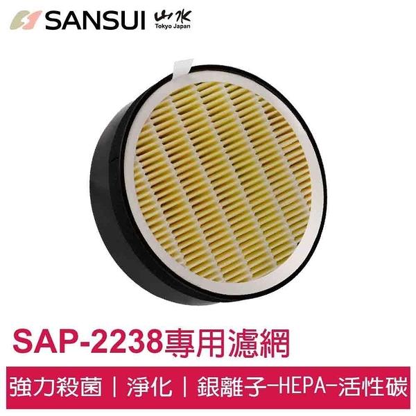 【南紡購物中心】SANSUI 觸控式多層過濾空氣清淨機SAP-2238專用複合濾網組