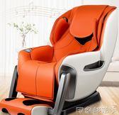茗振SL型按摩椅家用全自動太空艙揉捏全身按摩器多功能電動沙發椅 MKS全館免運
