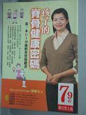 【書寶二手書T1/保健_HJX】孩子的脊骨健康密碼-第一本0~18歲的脊骨保健書_黃如玉