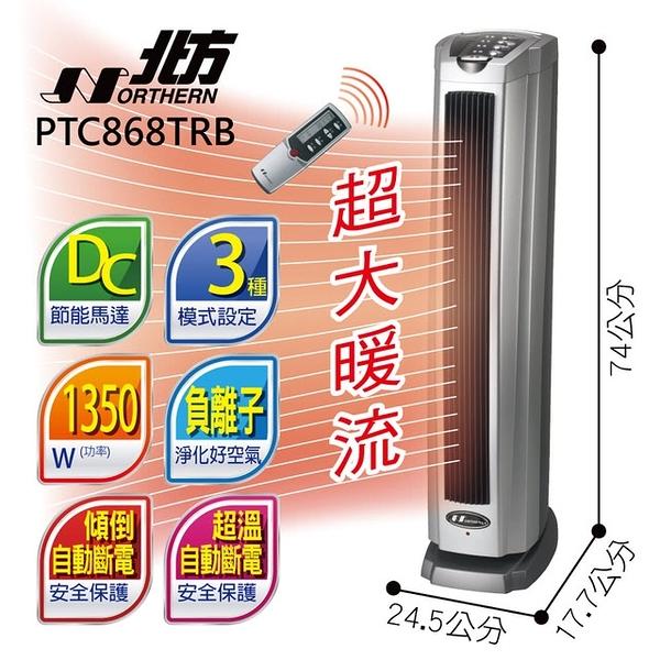 北方 直立式陶瓷遙控電暖器 PTC868TRB 全新款 熱風增量30%