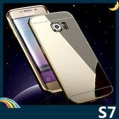 三星 Galaxy S7 電鍍邊框+PC鏡面背板 類金屬質感 前後卡扣式 二合一組合款 保護套 手機套 手機殼