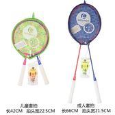 兒童羽毛球拍單拍雙拍套裝3-12歲初學  IGO