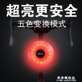騎行燈 騎行尾燈山地自行車尾燈滑步車頭盔騎行燈裝備USB充電公路車尾燈 果果輕時尚
