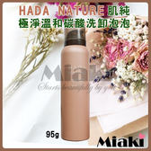 HADA NATURE 肌純 極淨溫和碳酸洗卸泡泡 95g *Miaki*