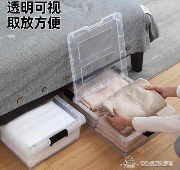 床底收納箱 透明床底下收納箱帶輪床下儲物整理收納盒【快速出貨】