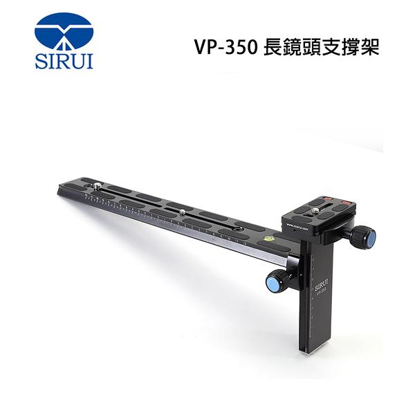 黑熊館 SIRUI 思銳 VP-350 長鏡頭支撐架 適用油壓雲台 鋁合金 腳架環 大砲鏡頭托架 長形快拆板