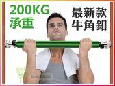 第四代 免釘子 超強承重400斤 室內 門上單槓 仰臥起坐 TRX訓練 伏地挺身器 減肥 健腹機