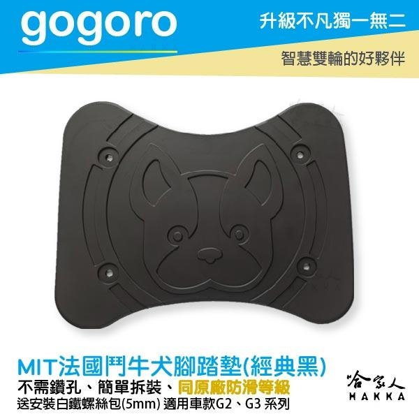 現貨 gogoro2 gogoro3 通用 腳踏墊 可愛法鬥 送安裝包 法國鬥牛犬 腳踏 踏板 哈家人
