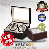 皮革全自動靜音4格搖錶器+6格收藏盒-黑/咖 收納盒自動機械手錶轉錶器自動上鍊盒-時光寶盒8199
