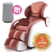 結帳立享折扣↘tokuyo vogue時尚玩美椅按摩椅 TC-675~送空氣清淨機(市價$6900)
