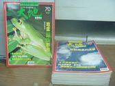 【書寶二手書T7/雜誌期刊_ZBW】大地_70~79期間_10本合售_哈盆蛙族群相等