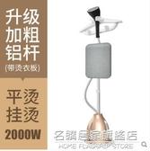 2000W大功率蒸汽掛燙機家用蒸汽小型手持掛立式迷你電熨斗燙衣服 220v名購居家
