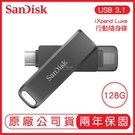 SANDISK IXpand Luxe 128G 隨身碟 公司貨 IPHONE 手機隨身碟 蘋果