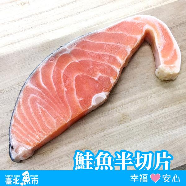 【台北魚市】 鮭魚半切片 230g±10%