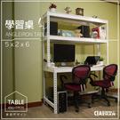 層架桌 書桌 5尺學習書桌 白色免螺絲角...