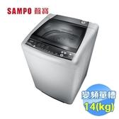 聲寶 SAMPO 14公斤變頻洗衣機 ES-HD14B(G3)