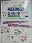 【書寶二手書T1/語言學習_ZJG】例圖例文-日.英.中活用會話辭典_今井幹夫