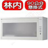 Rinnai林內【RKD-390S(W)】懸掛式臭氧白色90公分烘碗機