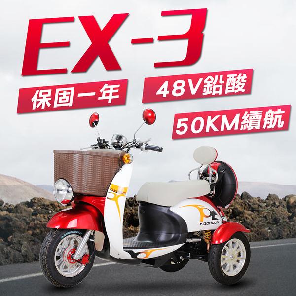 客約【捷馬科技 JEMA】EX-3 48V鉛酸LED大燈 液壓減震雙人座三輪電動車 - 紅
