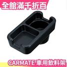 日本原裝 CARMATE 車用置物架 CZ370 手機架 飲料架 軟質 座椅 置物架 免黏貼置物架【小福部屋】