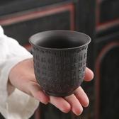 心經杯 原礦紫砂原礦黑泥品茗茶杯大號全手工浮雕心經單杯主人杯佛教用品【萬聖夜來臨】