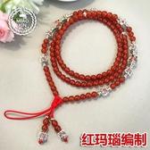 天然瑪瑙編織手機水晶掛繩 ☸mousika
