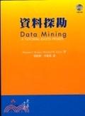 二手書博民逛書店《資料探勘 (Data Mining: A Tutorial Based Primer)》 R2Y ISBN:9867594010