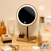 化妝鏡臺式led帶燈桌面梳妝鏡子補光鏡充電木質【英賽德3C數碼館】