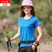 排汗衣 戶外速幹T恤女短袖夏季薄款登山運動健身