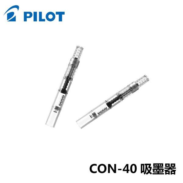 【金玉堂文具】IC-CON-40鋼筆吸水器(旋轉) PILOT 百樂