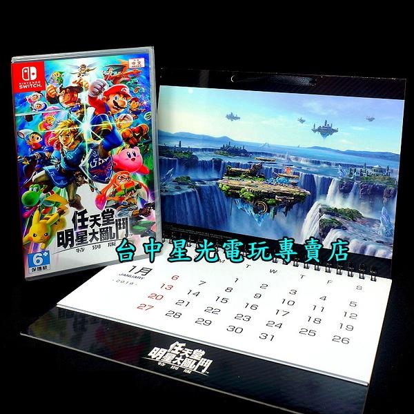 附特典月曆【NS原版片】 Switch 任天堂明星大亂鬥 特別版 中文版全新品【台中星光電玩】