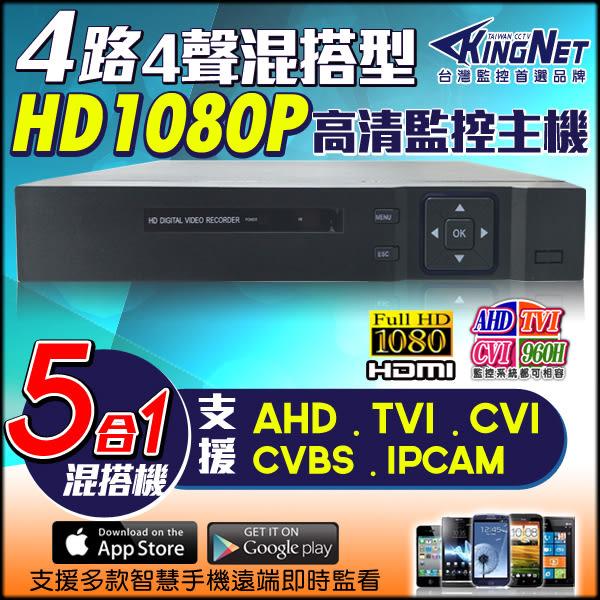 監視器攝影機 KINGNET AHD 4路DVR遠端監控主機 手機遠端監控 1080P 960P H.264 監控系統