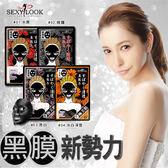 SexyLook 極美肌黑面膜 單片 ◆86小舖◆水潤/修護/亮白