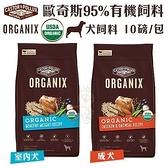 *KING WANG*【含運】ORGANIX歐奇斯《95%有機飼料-老犬/室內犬│成犬》10磅