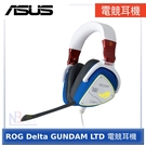 【鋼彈聯名款】ASUS 華碩 ROG Delta GUNDAM EDITION 電競耳機