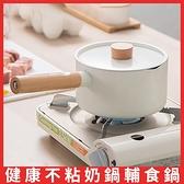 奶鍋 不黏鍋寶寶輔食鍋嬰兒煎煮一體煮泡面鍋熱牛奶鍋雪平鍋【八折下殺】