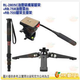 RECSUR 銳攝 28mm油壓碳纖單腳架 RL-2805C 英連公司貨 碳纖單腳架 支撐架 腳架 RL2805C