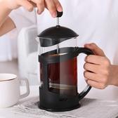 咖啡壺手沖咖啡壺煮家用玻璃過濾杯法式咖啡濾壓奶泡器法壓壺泡茶沖茶器LX爾碩