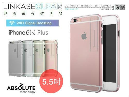 【福利品】43折出清 Linkase Clear iPhone6s/6 Plus (5.5) 加強wifi訊號 3D全包覆4H抗刮全透明保護殼