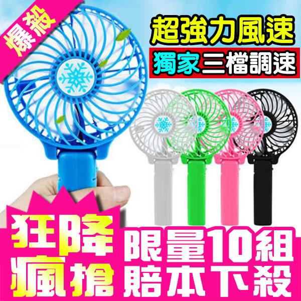 [商城�低價] 手持風扇充電usb風扇 充電風扇 迷你小風扇 電風扇 迷你風扇 隨身風扇